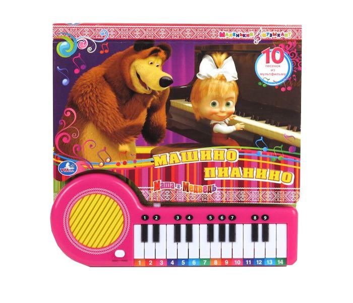 Книжки-игрушки Умка Книжка-пианино Маша и Медведь. Машино пианино