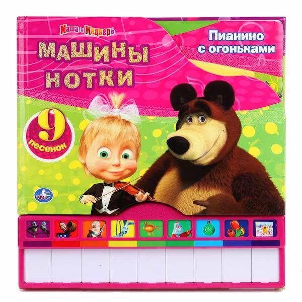 Книжки-игрушки Умка Книжка-пианино Маша и Медведь. Машины нотки