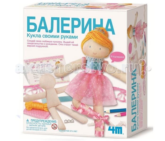 4М Набор Кукла своими руками Балерина 00-02731Набор Кукла своими руками Балерина 00-02731Кукла своими руками Балерина 00-02731  Кукла - это отображение человека, с ее помощью мы ищем собственное я. Шитая кукла предназначена для того чтобы в нее играли, ее любили, обнимали ее.  С помощью набора кукла своими руками: балерина от бренда 4m ребенок самостоятельно сможет сделать себе куклу - подружку. Придумайте ей имя и заполните свидетельство о рождении! Не нужны иголки. Все необходимое в наборе,а при раскрашивании своей поделки ребенок получает возможность максимально проявить свои творческие способности и воображение. Работа с данным набором развивает фантазию и художественные способности, и весь процесс изготовления куколки становится увлекательным и познавательным.  Кукла своими руками Балерина - это набор, который позволит девочке почувствовать себя настоящей создательницей кукол. В набор входят все необходимые предметы для того, чтобы сделать куклу-балерину ростом 22 см. К мягконабивному телу куклы прилагаются платье, нити для волос, яркий блестящий пояс, специальные жиросодержащие карандаши для рисования по ткани, лекала для аккуратной прорисовки лица и выкройки платья. После окончания работы по созданию куклы ребенку предлагается дать кукле имя и самостоятельно заполнить для нее свидетельство о рождении.  В состав набора входят: мягкая кукла шерсть шнурок лента свидетельство о рождении клей изоляционная лента шаблон лица цветные карандаши детальная инструкция на русском языке.<br>