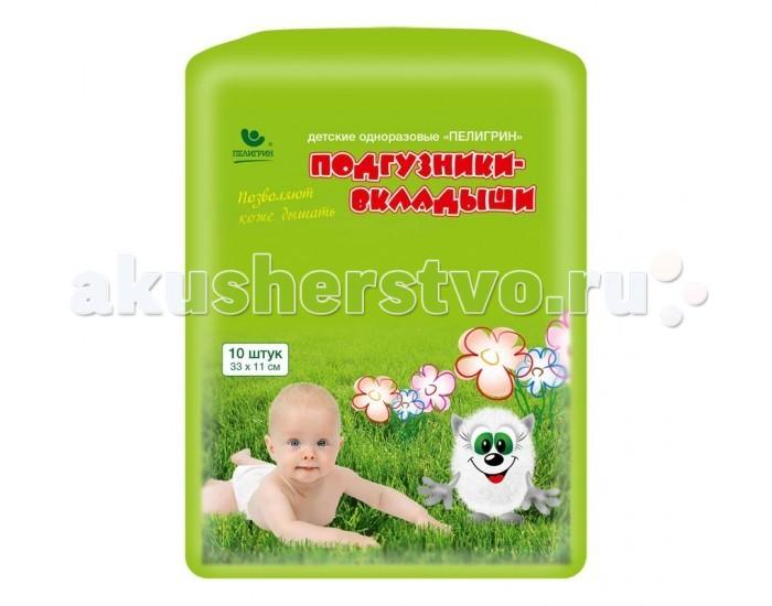 Пелигрин Подгузники-вкладыши прямоугольные для детей 33х11 см 10 шт