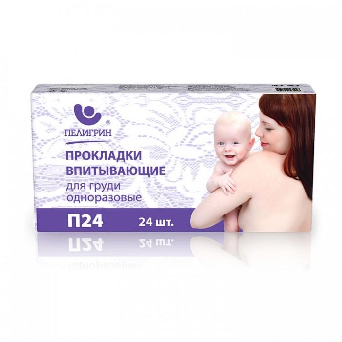 Пелигрин Прокладки для груди одноразовые 24 шт.