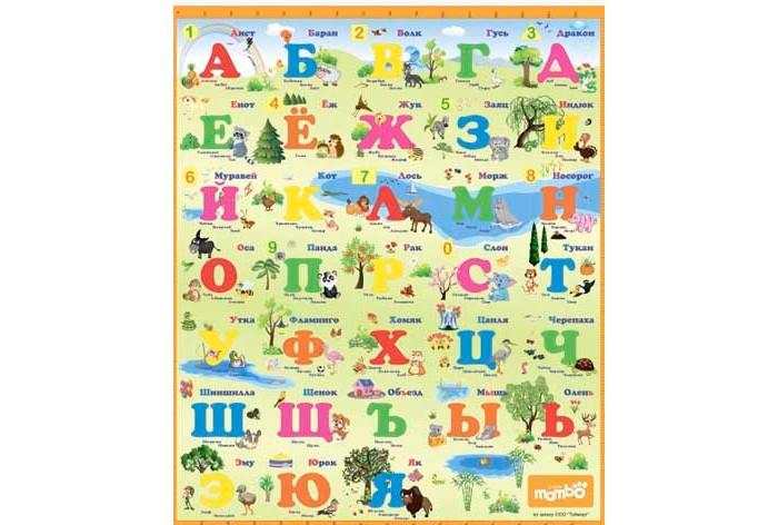 Игровой коврик Mambobaby Русский Алфавит