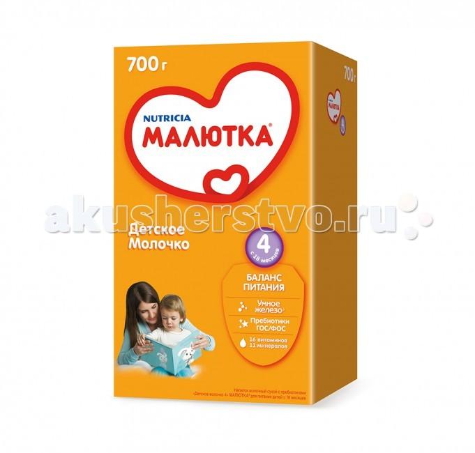Малютка Детское молочко 4 с 18 мес. 700 гДетское молочко 4 с 18 мес. 700 гМалютка Детское молочко 4 предназначено для детей от 18 месяцев.  Особенности:  Умное железо - железо в оптимальном сочетании с цинком и витамином С для лучшего усвоения железа, что важно для профилактики железодефицита  Пребиотики ГОС/ФОС - натуральные пищевые волокна, по составу приближенные к пребиотикам грудного молока для улучшения пищеварения  Витамины и минералы, необходимые для гармоничного развития в соответствии с возрастом малыша Может содержать следы глютена  Гарантия качества  Европейские ингредиенты Без консервантов Без добавления сахара Без красителей Без искусственных добавок Без ГМО  Состав: молоко обезжиренное, cмесь растительных масел (пальмовое, рапсовое, кокосовое, подсолнечное), мальтодекстрин, лактоза, пребиотики (галактоолигосахара, фруктоолигосахара), минеральные вещества, витаминный комплекс, холин, таурин, эмульгатор соевый лецитин, микроэлементы, L-триптофан, инозит, L-изолейцин, нуклеотиды, L-цистеин, L-карнитин.  Необходима консультация специалистов. Молочная смесь предназначена для питания детей с 18 месяцев.<br>