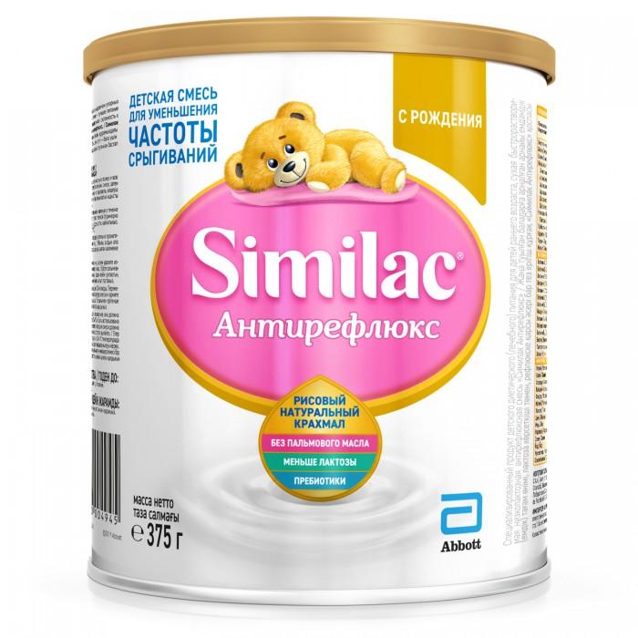 Similac Антирефлюкс с 0 мес. 375 г