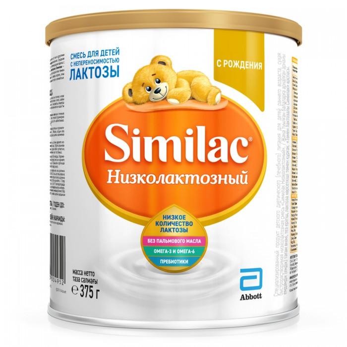 Similac Низколактозный заменитель с 0 мес. 375 г