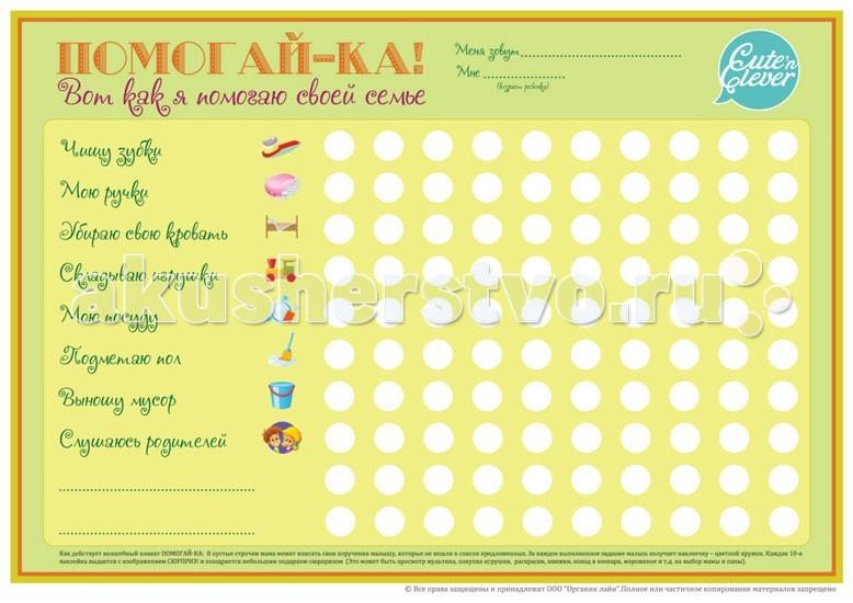 Cute'n Clever Набор Помогай-ка! плакат+наклейки