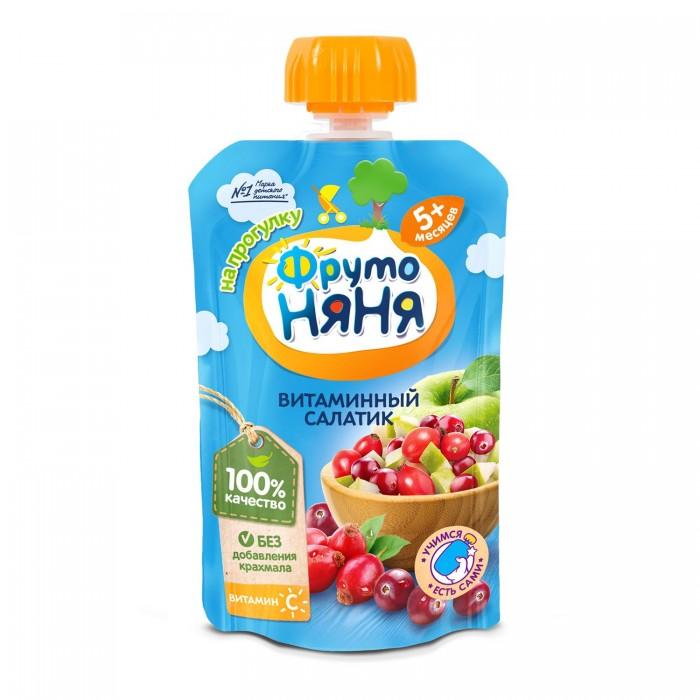 ФрутоНяня Пюре Витаминный салатик с 5 мес. 90 г (пауч)Пюре Витаминный салатик с 5 мес. 90 г (пауч)ФрутоНяня Пюре яблоко, шиповник, клюква богато витаминами и минеральными солями, содержит органические кислоты и клетчатку, благоприятно воздействующую на работу кишечника. Поэтому оно особенно показано детям, имеющим склонность к запорам. Оно богаты пектином, способным выводить из организма токсические вещества.  Особенности: 100% натуральное Обогащено витамином С Без крахмала Без консервантов  Состав: пюре из яблок пюре из шиповника пюре из клюкв сахар витамин С<br>