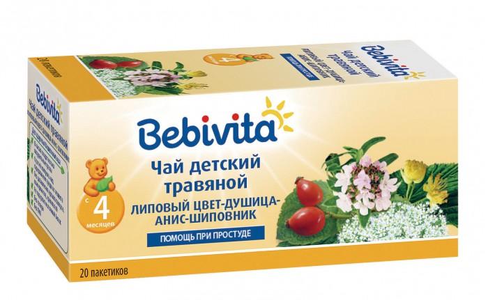 Bebivita Чай травяной детский Липовый цвет-душица-анис-шиповник с 4 мес. 1 г Х 20 пак.Чай травяной детский Липовый цвет-душица-анис-шиповник с 4 мес. 1 г Х 20 пак.Bebivita Чай травяной детский Липовый цвет-душица-анис-шиповник подходит для утоления жажды и служит дополнением к прикорму, вводимому в рацион ребёнка с 4-6 месяцев. При необходимости может использоваться как потогонное средство.  Чай хорошо усваивается и помогает при лёгком расстройстве желудка. Цветки ромашки обладают спазмолитическим и противовоспалительным действием.  Особенности: В состав входят только натуральные полезные травы Не содержит молочный белок Строгий контроль над содержанием вредных веществ Без сахара Без ароматизаторов Без консервантов Без красителей  Рекомендации: в соответствии с возрастной нормой и потребностями малыша.  Состав: липовый цвет, душицы трава, аниса плоды, шиповника плоды.<br>
