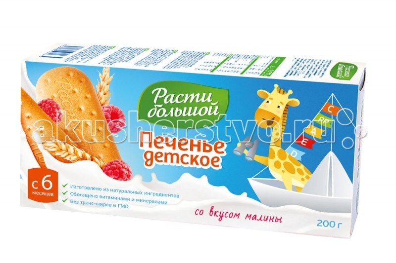 Печенье Расти большой Печенье со вкусом малины с 6 мес. 200 г