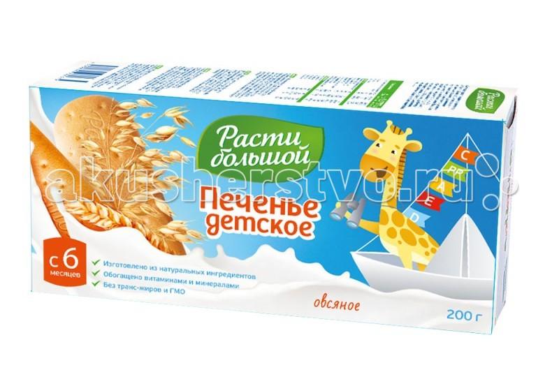 Печенье Расти большой Печенье овсяное с 6 мес. 200 г