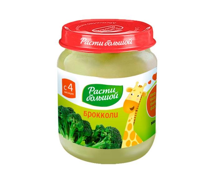 Расти большой Пюре из капусты брокколи с 4.5 мес. 100 гПюре из капусты брокколи с 4.5 мес. 100 гРасти большой Пюре из капусты брокколи - это однокомпонентное, гомогенизированное пюре для детей.  Брокколи является лидером по содержанию витамина С. А бета-каротина, который нужен для роста и хорошего зрения, содержится почти столько же, сколько в моркови.  Брокколи отличает высокое содержание витаминов группы В. Они хорошо влияют на нервную систему, хлорофилл участвует в кроветворении, а фитонциды помогают в борьбе с бактериями и болезнетворными грибками.  Брокколи содержит белок, который по своей ценности приравнивается к мясному. Клетчатка помогает очищать кишечник и служит профилактикой запоров у детей. В ней содержится большое количество железа, много калия, кальция, меди, кобальта, цинка и других элементов. Это делает ее очень ценным источником питания.  Особенности: Без соли  С 4.5 месяцев Монопродукт  Низкоаллергенный продукт  Состав: пюре из капусты брокколи.<br>