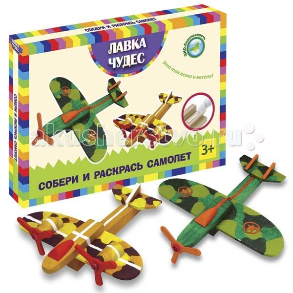 Лавка Чудес Собери и раскрась самолеты 2 шт.Собери и раскрась самолеты 2 шт.Собери и раскрась самолеты 2 шт.  Детские деревянные игрушки - классика в развитии и развлечении ребенка. Игрушки из дерева просты в использовании и являются экологически чистым продуктом.  Наборы для изготовления деревянных игрушек порадуют вашего ребенка и доставят ему много удовольствия от часов, посвященных игре с ними. Прежде чем приступать к игре, ребенку нужно будет собрать, склеить и раскрасить игрушку акриловыми красками.   Занятия сборкой игрушек с помощью пошаговой инструкции поможет ребенку развить пространственное мышление и навыки конструирования.  Отличительной черной поделок из дерева ТМ Лавка Чудес является то, что детали изготовлены не из фанеры, а из цельного дерева. А также детали готовой игрушки могут двигаться. Например, у собранных машинок крутятся колеса, у робота двигаются руки и голова. Таким образом, ребенок получает в результате полноценную игрушку.<br>