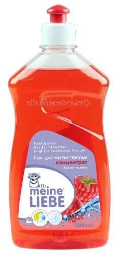 Моющие средства Meine Liebe Гель для мытья посуды, малина - концентрат, 500мл