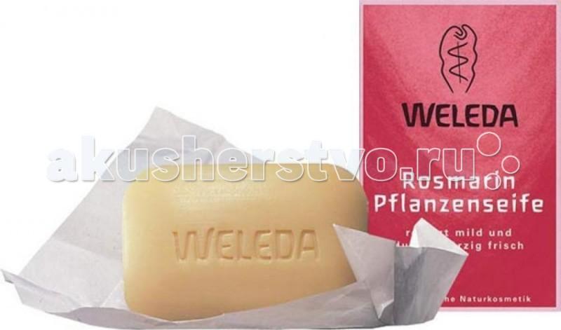 Weleda Растительное мыло розмариновое 100 г - WeledaРастительное мыло розмариновое 100 гРастительное мыло Weleda розмариновое, 100гр очищает кожу и ухаживает за ней. Мыло образует кремовую пену и идеально подходит для утреннего умывания. Розмариновое масло в сочетании с другими натуральными эфирными маслами придаёт мылу тонкий, неповторимый аромат. Розмарин активизирует кровообращение, кожа приобретает свежесть и естественный здоровый оттенок.  Розмариновое мыло также предназначено для мягкого очищения кожи головы и волос, оказывает бодрящее действие, обладает выраженным дезодорирующим эффектом, оказывает активное противовоспалительное действие, служит источником здоровья и силы.  Очень экономичное, не размокает в мыльнице в перерывах между использованиями.  Состав: мылящая основа из пальмового, кокосового и оливкового масел, розмариновое масло, глицерин, смесь натуральных эфирных масел, солодовый экстракт, поваренная соль<br>