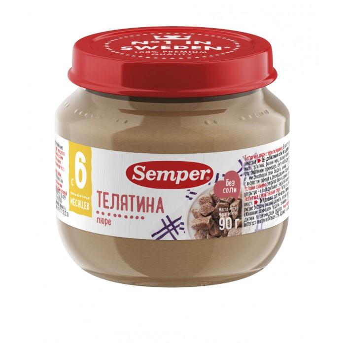 Semper Пюре Телятина с 6 мес.Пюре Телятина с 6 мес.Semper Пюре Телятина идеально подходят для введения мясного прикорма в рацион Вашего малыша.  Особенности: Пюре гомогенизированное, т.е. по консистенции оно не отличается от уже привычных для малыша овощных пюре  Нежный вкус, сочность и отличная усвояемость — далеко не все ценные свойства телятины Главным достоинством является минеральный состав мяса, богатого калием, магнием, фосфором и железом. Белки телятины прекрасно сбалансированы по аминокислотному составу и легко усваиваются, что позволяет удовлетворить физиологические потребности быстро растущего организма ребенка сочный и нежный вкус Легко усваивается Источник гемового железа Богато витаминами и минералами Без соли Без глютена  Состав: мясо телятины рисовая мука рисовый крахмал рапсовое масло вода<br>