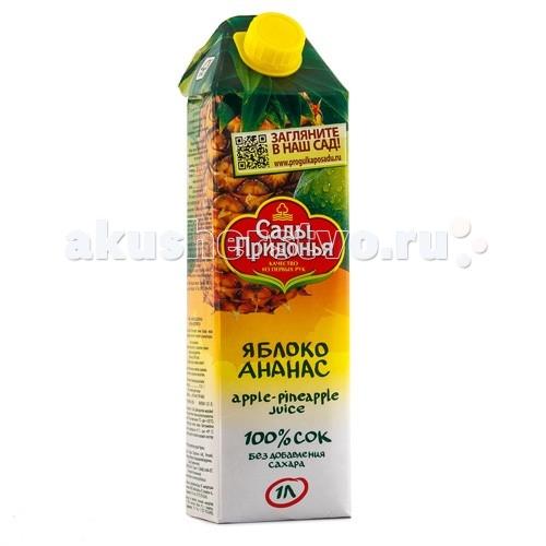 Сады Придонья Сок яблоко с ананасом с 3 лет. 1 лСок яблоко с ананасом с 3 лет. 1 лСады Придонья Сок яблоко с ананасом - отличный источник витамина С и минеральные веществ - солей калия и меди. Он сравнительно богат кальцием, магнием, фосфором, железом, витаминами В1, В2, РР, провитамином А. Этот сок рекомендуют и как лечебное средство при заболеваниях почек и ангинах. Добавление яблока придает более насыщенный интересный вкус ананасу, оставляя аромат и все полезные свойства ананаса.  Особенности: не содержит фруктовые энзимы, которые благотворно действуют на обмен веществ не содержит сахара, консервантов, красителей и других искусственных добавок  Состав: ананасовый сок - отличный источник витамина С и минеральные веществ - солей калия и меди. Он сравнительно богат кальцием, магнием, фосфором, железом, витаминами В1, В2, РР, провитамином А.<br>