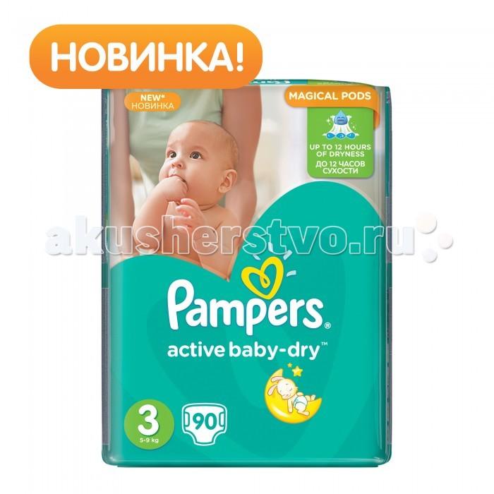 Pampers Подгузники Active Baby Джайнт р.3 (5-9 кг) 90 шт.Подгузники Active Baby Джайнт р.3 (5-9 кг) 90 шт.Ух ты, как сухо! А куда исчезли все пи-пи? Вы готовы к революции в мире подгузников? Как только вы начнете использовать Pampers active baby-dry, вы убедитесь, что они отличаются от наших предыдущих подгузников. Революционная технология помогает распределять влагу равномерно по 3 впитывающим каналам и запирать ее на замок, не допуская образование мокрого комка между ножек по утрам. Эти подгузники настолько удобные и сухие, что вы удивитесь, куда делись все пи-пи!  Особенности: 3 впитывающих канала: помогают равномерно распределить влагу по подгузнику, не допуская образование мокрого комка между ножек. Впитывающие жемчужные микрогранулы: внутренний слой с жемчужными микрогранулами, который впитывает и запирает влагу до 12 часов. Слой DRY: впитывает влагу и не дает ей соприкасаться с нежной кожей малыша. Мягкий, как хлопок, верхний слой: предотвращает контакт влаги с кожей малыша, для спокойного сна на всю ночь. Дышащие материалы: обеспечивают циркуляцию воздуха внутри подгузника. Тянущиеся боковинки: для комфортного использования и защиты от протеканий.<br>