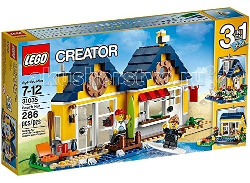 Конструктор Lego Creator 31035 Лего Криэйтор Домик на пляжеCreator 31035 Лего Криэйтор Домик на пляжеКонструктор Lego Creator 31035 Лего Криэйтор Домик на пляже собирается из 286 деталей.  Из этого набора LEGO Creator можно построить 3 варианта дома!  Все займемся серфингом!  Столько всего можно сделать у солнечной хижины на пляже.  Собирай морских звезд, уплывай с удобного причала, поймай волну, чтобы победить в серфинге, или испытай силу рук в паддлбординге!   Разложи пляжный домик и у тебя получится магазин для занятий серфингом с видом на пляж, где ты сможешь выдавать напрокат доски для серфинга, давать уроки серфинга и подавать солнцелюбивым покупателям холодные освежающие напитки.   Этот потрясающий набор полон деталей, его можно переделать в чудесную летнюю хижину с бассейном на улице или удобный летний домик у моря — все это из одного набора кубиков!  В набор входят 2 минифигурки Множество аксессуаров: доски для серфинга, мебель, ведро, чашка и др. Можно собрать 3 разных домика. Количество деталей: 286 шт.<br>