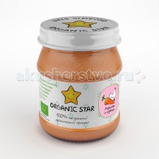 Organic Star Пюре Морковь с курицей с 8 мес. 100 гПюре Морковь с курицей с 8 мес. 100 гOrganic Star Пюре Морковь с курицей   Натуральный вкус и нежная консистенция делают это пюре отличным составляющим рациона малыша.  Особенности: Морковь является основным источником бета-каротина, который способствует улучшению состояния кожных покровов, слизистых оболочек, зрения.  В курином мясе в большом количестве содержатся витамины B2, В6, В9, которые влияют на все виды обменных процессов, принимают участие в регуляции углеводного и жирового обменов, способствуют нормальному функционированию центральной нервной системы, поддерживают здоровье кожи и ногтей, играют важную роль в процессах кроветворения, повышают устойчивость организма к воздействию неблагоприятных факторов внешней среды. 100% натуральный органический продукт. Без ароматизаторов, красителей и консервантов. Без глютена и ГМО. Без добавления крахмала, соли.  Условия хранения: Хранить при температуре от +5 до +30°C и относительной влажности не более 75%. Не подвергать воздействию высокой влажности, прямых солнечных лучей и заморозке. Открытую банку хранить в холодильнике не более суток.  Состав: морковь 45%, мясо курицы 8%, цельнозерновая рисовая мука 3%, вода.<br>