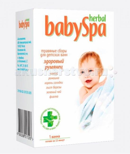 Herbal Baby Spa Травяной сбор для детских ванн Здоровый румянец 15 г