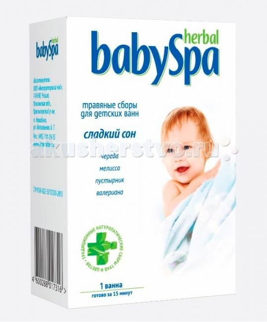 Соли и травы для купания Herbal Baby Spa Травяной сбор для детских ванн Сладкий сон 15 г