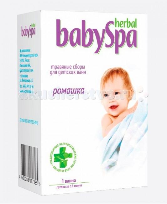 Соли и травы для купания Herbal Baby Spa Травяной сбор для детских ванн Ромашка 15 г