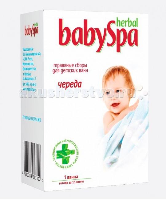 Соли и травы для купания Herbal Baby Spa Травяной сбор для детских ванн Череда 15 г
