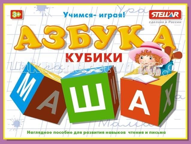 Развивающая игрушка Стеллар Кубики Азбука
