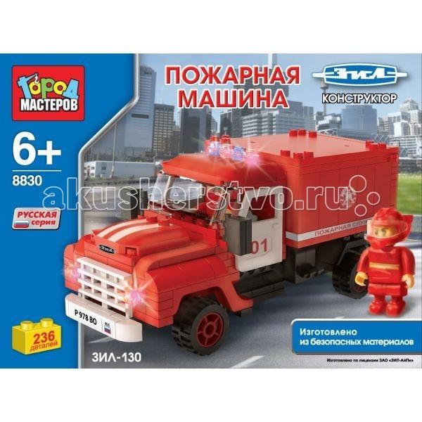 Конструктор Город мастеров Пожарная машина ЗИЛ-130 236 деталей