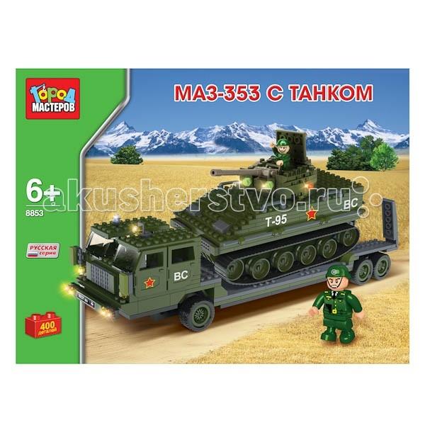 Конструктор Город мастеров МАЗ-353 с танком 400 деталей от Акушерство