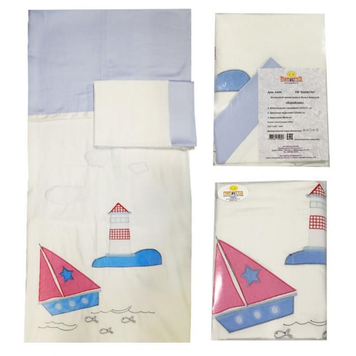 Постельное белье Папитто с вышивкой Кораблик (3 предмета)