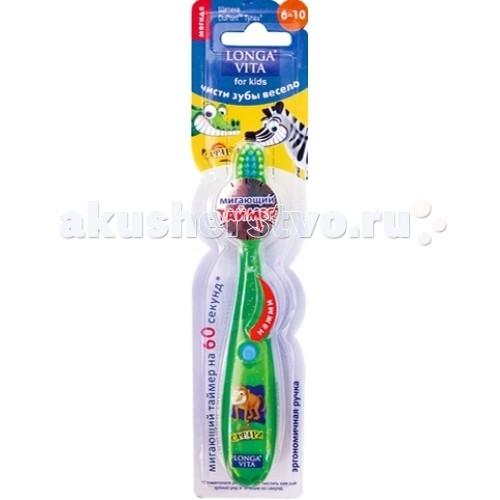 Longa Vita Зубная щётка мигающая СафариЗубная щётка мигающая СафариLonga Vita Зубная щётка мигающая Сафари предназначена для детей от 6 лет.  Особенности: мигающий таймер,  эргономичная ручка,  противоскользящая поверхность ручки,  силовой выступ для большого пальца,  цветовое поле щетины для оптимального дозирования пасты  Цвета в ассортименте<br>