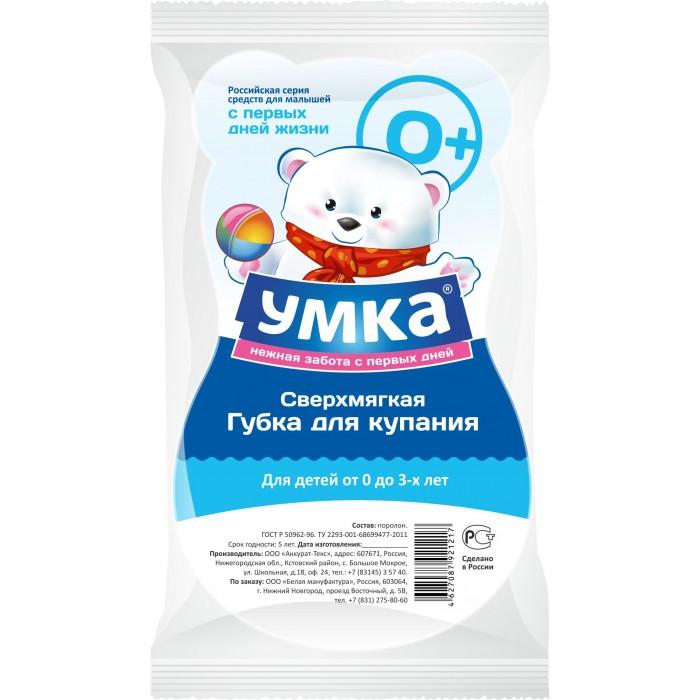 Мочалка Умка Губка для тела детскаяГубка для тела детскаяУмка Губка для тела детская превратит купание Вашего ребенка в удовольствие.<br>