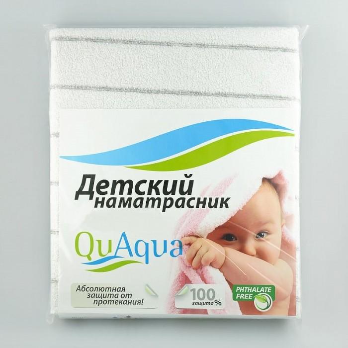 Qu Aqua Непромокаемый наматрасник на резинках по углам SilverLine (махра) 120х60Непромокаемый наматрасник на резинках по углам SilverLine (махра) 120х60водонепроницаемый наматрасник на резинке по углам;   впитывает влагу с поверхности для сна, в то же время матрас надежно защищен от намокания и загрязнений;   мягкий впитывающий верхний слой (махровая ткань) не раздражает кожу ребенка при соприкосновении;   имеет дополнительный компонент - нить из серебра (благодаря этому приобретает дополнительные антимикробные и антистатические свойства, препятствует стрессу, лечит бессоницу);   мембрана имеет дышащий эффектом (благодаря специальной микропористой структуре);   благодаря высокой теплопроводности серебра наматрасник равномерно распределяет по поверхности тепло в жаркую погоду и поддерживает стабильную температуру в холодную;   наматрасник имеет антиаллергенную и антибактериальную пропитку Ultrafresh;   защита от пылевых клещей Dust Mite Proof;   наматрасник Qu Aqua SilverLine снимается и стирается отдельно (в обычной стиральной машине, стандартным стиральным порошком).  Под матрас: 120 х 60 см<br>
