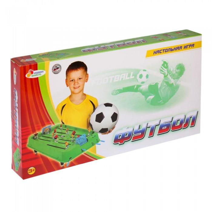 Играем вместе Настольная игра ФутболНастольная игра ФутболИграем вместе Настольная игра Футбол – приятная ностальгия по прошлому. Наверняка, таким футболом будет увлекаться не только ребенок, но и взрослые.   Настольная игра поможет вашему малышу развить точность движения и реакции, а также развлечься.   У ребенка, несомненно, возникнет интерес к этой спортивной игре. Подобным образом обычное настольное развлечение перерастет в настоящее увлечение футболом.  Размер: 45 x 28 x 55 см<br>