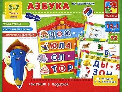 Vladi toys Азбука с магнитной доскойАзбука с магнитной доскойVladi Toys VT1502-02 Азбука с магнитной доской.  Малыш просто выучит все буквы алфавита, будет уметь самостоятельно делать слова или слоги. Буквы дублируются, так что Вы с Вашим ребенком сможете выкладывать целые предложения. При этом активно развивается память, внимание, мышление и мелкая моторика пальчиков.  Магнитные буквы — 73 шт магнитные картинки — 19 шт карточки с заданиями — 16 шт магнитная доска, правила.  Вид упаковки: картонная коробка с ручкой. 12 игр в одном.<br>