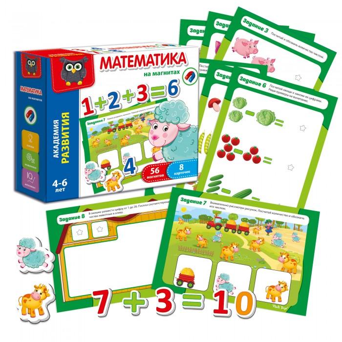 Vladi toys Мягкие пазлы Математика на магнитахМягкие пазлы Математика на магнитахVladi toys VT1502-04 Мягкие пазлы Математика на магнитах.  Набор мягких объемных магнитов: цифры, знаки: «+», «-», «=», «больше», «меньше», грибочки и елочки для счета. Вашему малышу будет интересно крепить магниты на дверце холодильника, а Вы четко называйте цифры, ребенок быстро их запомнит, считайте вместе с ним грибочки и елочки.  Цифры и знаки в наборе дублируются, так что Вы сможете с Вашим малышом составлять математические примеры и задачки на сложение и вычитание, сравнивать при помощи знаков «больше» и «меньше». Карточки с заданиями предложены как примеры заданий. Прикрепите карточку магнитиком на холодильник, задавайте ребенку вопросы, помогите малышу подобрать правильный магнитик. Хвалите Вашего ребенка, это придаст ему уверенности в своих силах, он с удовольствием будет играть и обучаться.<br>
