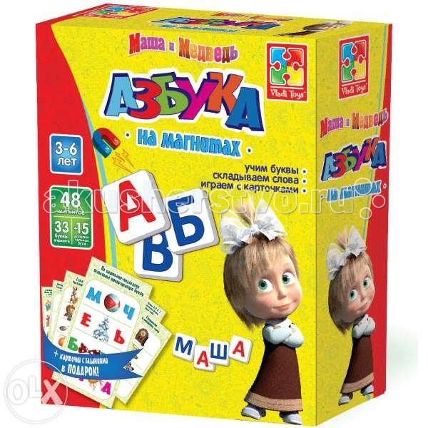 Развивающая игрушка Vladi toys Азбука на магнитах Маша и медведьАзбука на магнитах Маша и медведьVladi toys VT3305-01 Азбука на магнитах Маша и медведь.  В набор входят мягкие объемные магниты, буквы азбуки. Вашему ребенку будет очень интересно играть с магнитами, вешая их на холодильник, пока Вы заняты кулинарными делами. Буквы в наборе дублируются, так что Вы сможете с Вашим малышом составлять слова и даже целые предложения.В наборе есть карточки с заданиями, на которых есть примеры заданий.  Прикрепив карточку магнитиком на холодильник, задавайте ребенку вопросы, помогите малышу найти правильный ответ-магнитик.Упаковка и карточки на русском языке.<br>
