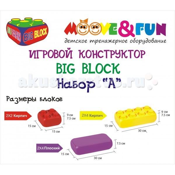 ����������� Moove&Fun Big Block ����� �