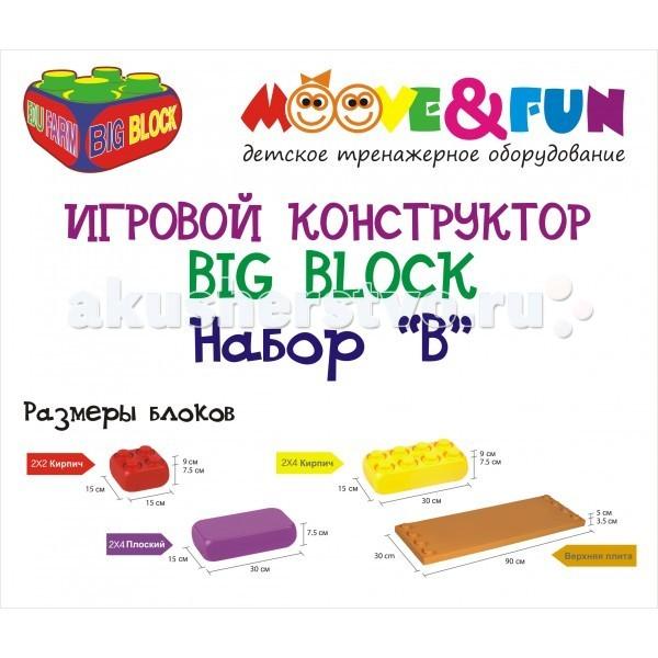 ����������� Moove&Fun Big Block ����� B