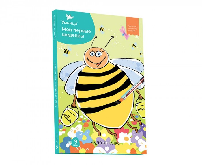 Умница Мои первые шедевры Чудо-пчёлкаМои первые шедевры Чудо-пчёлкаУмница Мои первые шедевры Чудо-пчёлка – это 30 готовых уроков для творческих занятий с ребёнком. Всё готово к творчеству – все «заготовки» и рекомендации, пошаговые инструкции внутри комплекта. Занимайтесь творчеством с малышом когда угодно и без подготовки. Первый уровень сложности.  Каждое занятие посвящено отработке различных техник рисования, аппликации и лепки. Малыш научится правильно держать кисточку, рисовать карандашом, работать с бумагой и пластилином, различать цвета и оттенки и создавать свои первые художественные шедевры.  Результат занятий: У ребёнка развивается мелкая моторика, координация руки, интеллект, формируется восприятие цветов, оттенков, размеров, развивается воображение, воспитывается любовь к творчеству. Ваш малыш самостоятельно создаст свои первые шедевры!  Развивает: Мелкую моторику, воображение, цветовосприятие, координацию руки, ловкость и силу пальчиков, любознательность, речь.  Формирует: Художественный вкус, творческое мышление, первые представления крохи об окружающем мире.  В комплект входят: 30 арт-листов для мамы 30 арт-листов для малыша Методические рекомендации<br>