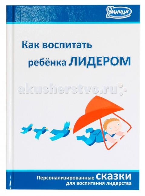 Умница Книга Как воспитать ребёнка лидеромКнига Как воспитать ребёнка лидеромУмница Книга Как воспитать ребёнка лидером.   Дети всегда открыты сказке, ведь в ней нет прямых наставлений. Воспитательный эффект сказки несравним ни с чем: Вы можете формировать любые черты характера, какие только пожелаете.  Развивает: фантазию, образное мышление, память и речь  Методика: сказкотерапия, персонализированные сказки  Производитель: Лаборатория Антона Маниченко  Содержит: 30 сказок для воспитания 7 черт лидерства<br>
