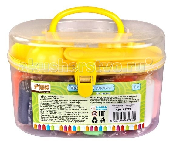 Color Puppy Тесто для лепки 20 цветов 290 г