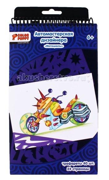Color Puppy Набор для творчества Мастерская дизайнера Мотоциклы 95134Набор для творчества Мастерская дизайнера Мотоциклы 95134Color Puppy Набор для творчества Мастерская дизайнера Мотоциклы создан специально для мальчишек, которые обожают автомобили. В блокноте - 24 страницы из плотной бумаги с нанесенным контуром рисунка и десятки готовых трафаретов. Все что нужно - это вооружиться фломастерами или карандашами и приступить к работе в собственной творческой лаборатории. Раскрашивай и дополняй деталями!  В комплекте: трафареты - 40 шт страницы дизайнера - 24 шт<br>