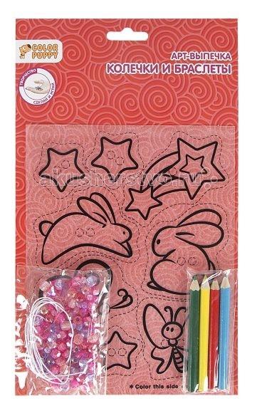 Color Puppy Арт-выпечка Колечки и браслетикиАрт-выпечка Колечки и браслетикиColor Puppy Набор для творчества Арт-выпечка Колечки и браслетики - удивительный набор для творчества. Нужно раскрасить заготовки, а затем выпекать их в течение 1-5 минут в разогретой до 150 градусов духовке.   В комплекте: лист с контурным рисунком из полимерной бумаги - 1 шт цветные карандаши - 4 шт пакет с бусинками - 1 шт нить  Цвета в ассортименте<br>