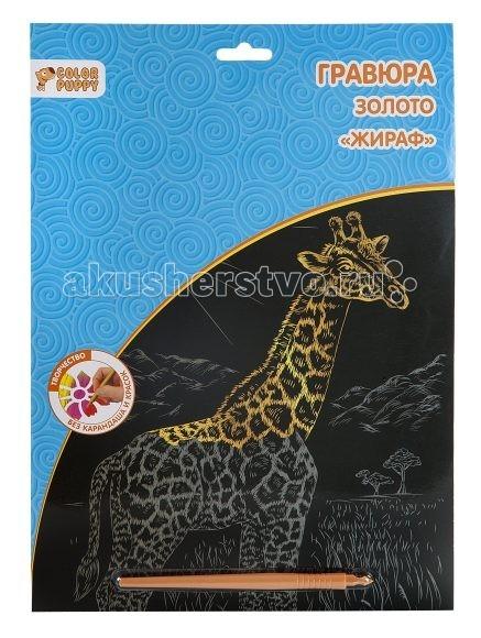 Color Puppy Набор для творчества Гравюра цветная ЖирафНабор для творчества Гравюра цветная ЖирафColor Puppy Набор для творчества Гравюра Жираф   Ребенок самостоятельно создаст удивительные картины в технике гравюры. Все, что нужно сделать - это снять защитную пленку и нанести штихелем штрихи согласно рисунку.  В комплекте: картина - 1 шт штихель - 1 шт<br>