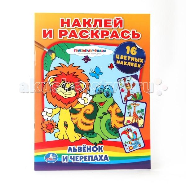 Раскраска Умка Наклей и раскрась Львенок и черепаха