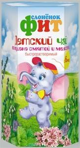 Слоненок ФИТ Чай детский Валериана с мятой и мелиссой