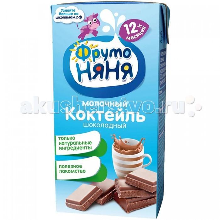 ФрутоНяня Коктейль молочный с какаоКоктейль молочный с какаоКоктейль молочный ФрутоНяня с какао стерилизованный, массовая доля жира 2,8 % для питания детей с 12 месяцев.   Состав: Молоко цельное натуральное, молоко обезжиренное, сахар, како-порошок, загуститель-каррагинан.   Хранить при температуре от 0 до +25, открытый пакет хранить в холодильнике не более суток.  Годен 6 мес. с даты изготовления.<br>