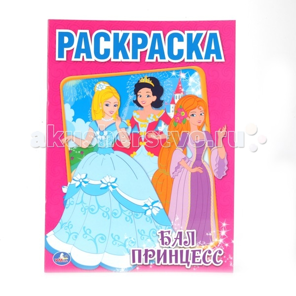 Раскраска Умка Бал принцесс